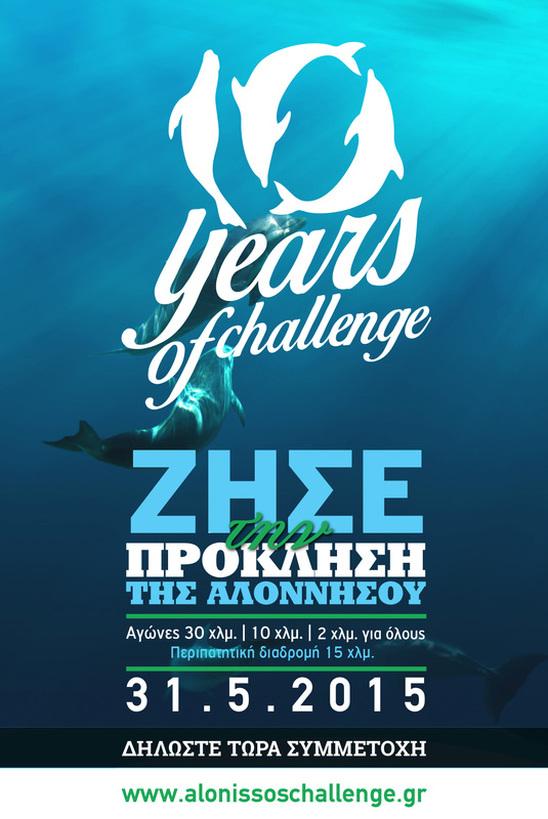 ALONISSOS-CHALLENGE-2015