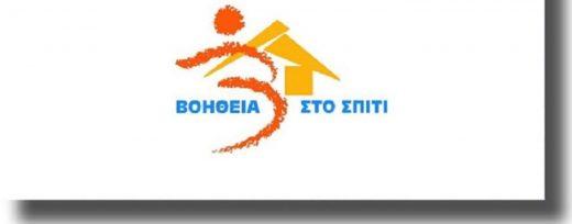 voitheia-sto-spiti-1440x564_c