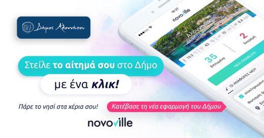 Εφαρμογή novoville