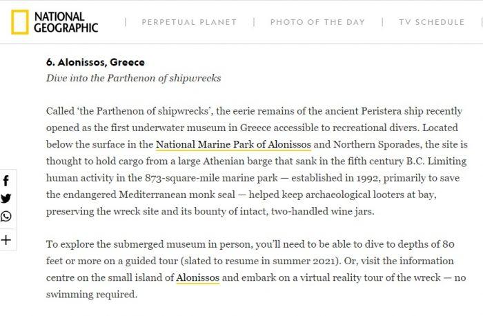 Αφαίρεση όρου: National Geographic Traveller Αλόννησος National Geographic Traveller Αλόννησος